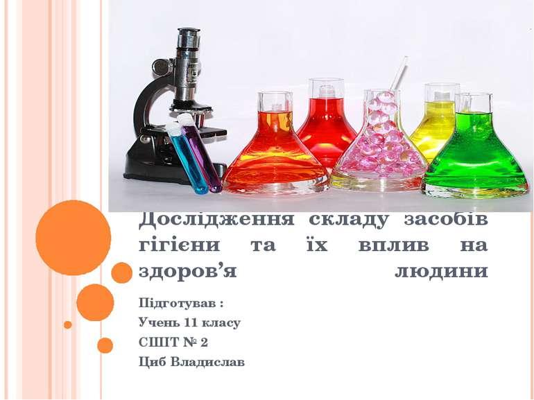 Дослідження складу засобів гігієни та їх вплив на здоров'я людини Підготував ...