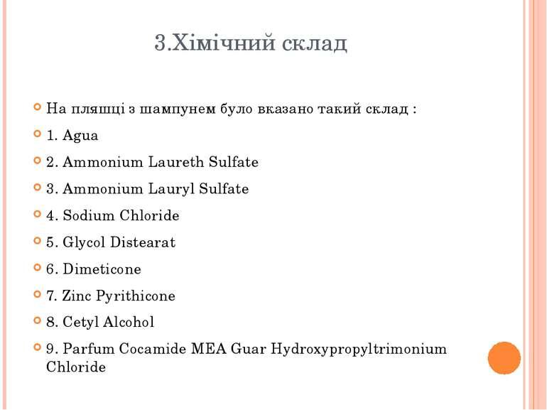 3.Хімічний склад На пляшці з шампунем було вказано такий склад : 1. Agua 2. A...