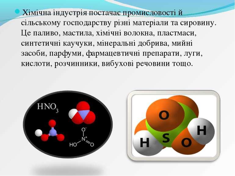 Хімічна індустрія постачає промисловості й сільському господарству різні мате...