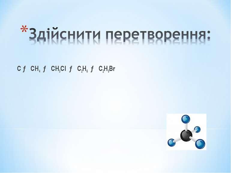 С → СН4 → СН3Cl → C2H6 → C2H5Br