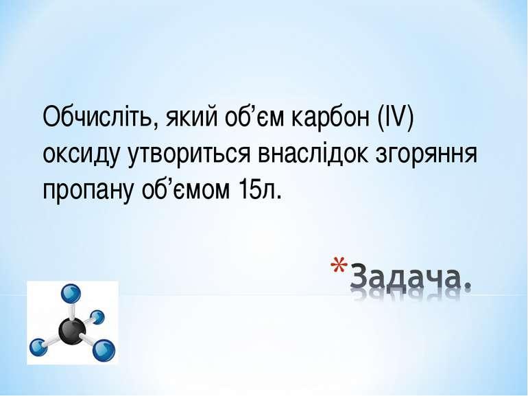 Обчисліть, який об'єм карбон (ІV) оксиду утвориться внаслідок згоряння пропан...