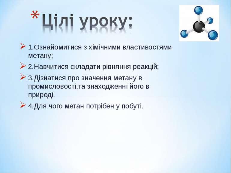 1.Ознайомитися з хімічними властивостями метану; 2.Навчитися складати рівнянн...