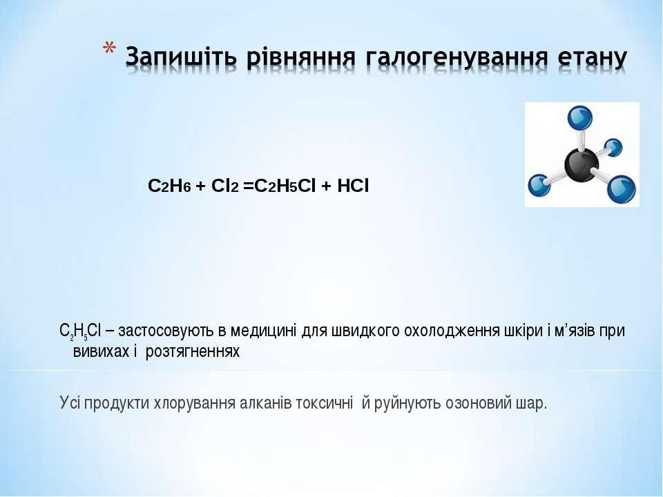 C2H5Cl – застосовують в медицині для швидкого охолодження шкіри і м'язів при ...