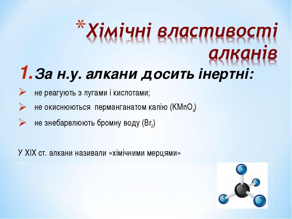 За н.у. алкани досить інертні: не реагують з лугами і кислотами; не окиснюють...