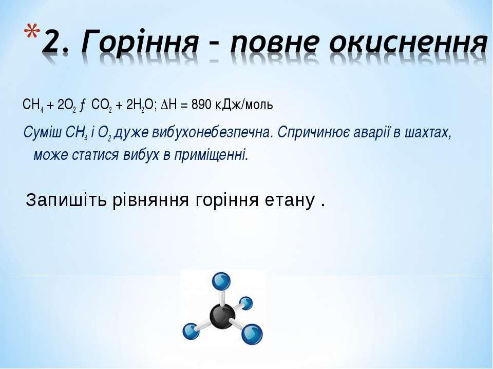 СН4 + 2О2 →СО2 + 2Н2О; ∆Н = 890 кДж/моль Суміш СН4 і О2 дуже вибухонебезпечна...