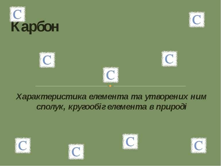 Характеристика елемента та утворених ним сполук, кругообіг елемента в природі...
