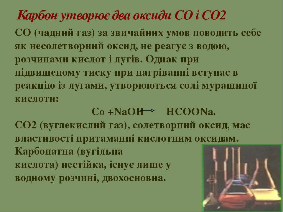 Карбон утворює два оксиди СО і СО2 СО (чадний газ) за звичайних умов поводить...
