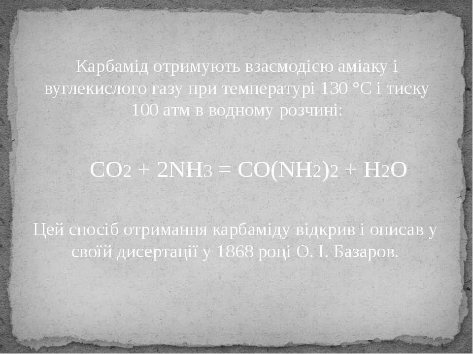 Карбамід отримують взаємодією аміаку і вуглекислого газу при температурі 130 ...