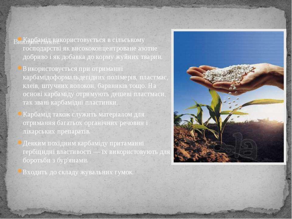 Використання: Карбамід використовується в сільському господарстві як висококо...