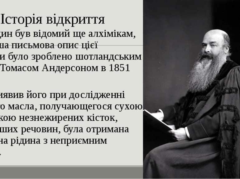 Історія відкриття Піридин був відомий ще алхімікам, але перша письмова опис ц...