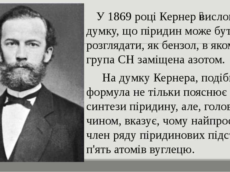 У 1869 році Кернер висловив думку, що піридин може бути розглядати, як бензол...