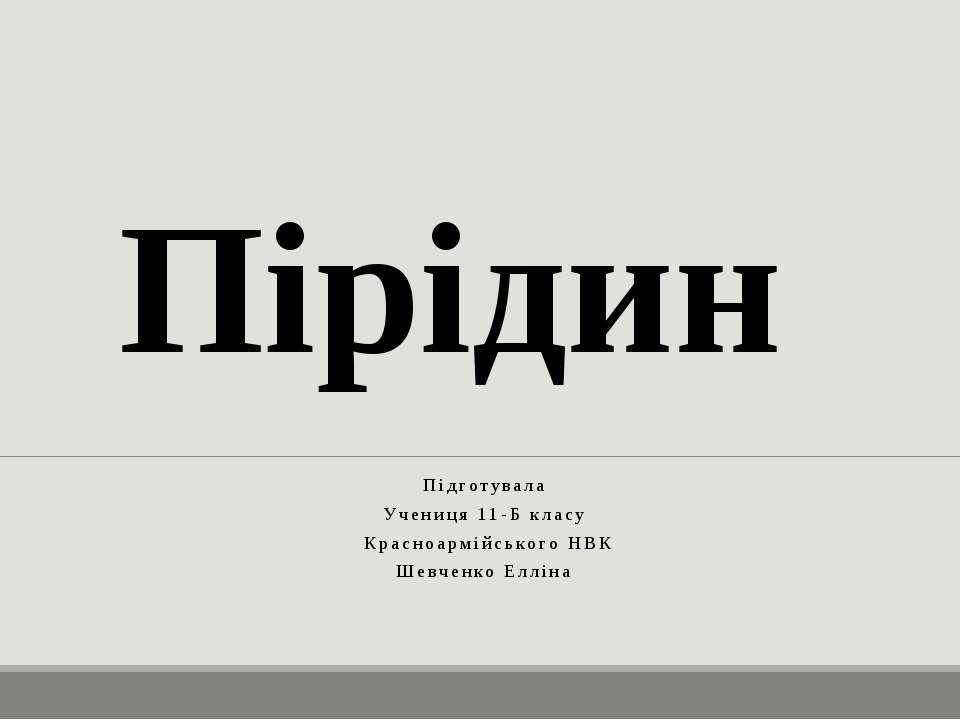 Пірідин Підготувала Учениця 11-Б класу Красноармійського НВК Шевченко Елліна