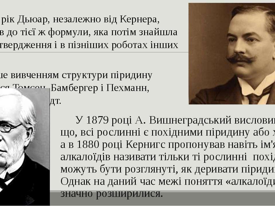У 1879 році А. Вишнеградський висловив думку, що, всі рослинні є похідними пі...
