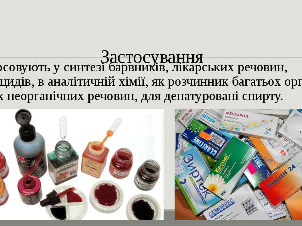 Застосування Застосовують у синтезі барвників, лікарських речовин, інсектицид...