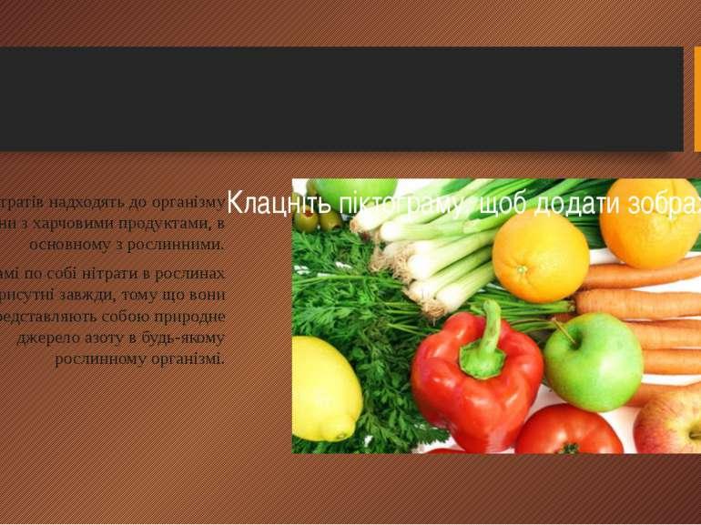 80% нітратів надходять до організму людини з харчовими продуктами, в основном...