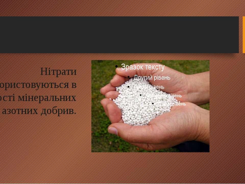 Нітрати використовуються в якості мінеральних азотних добрив.