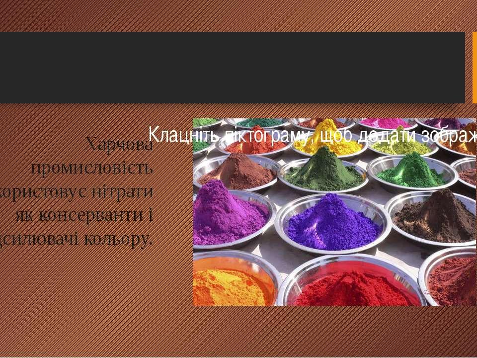 Харчова промисловість використовує нітрати як консерванти і підсилювачі кольору.