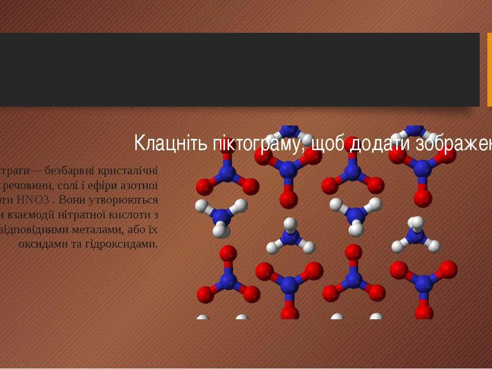 Нітрати— безбарвні кристалічні речовини, солі і ефіри азотної кислоти HNO3 . ...