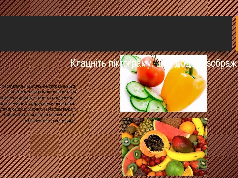 Продукти харчування містять велику кількість біологічно-активних речовин, які...