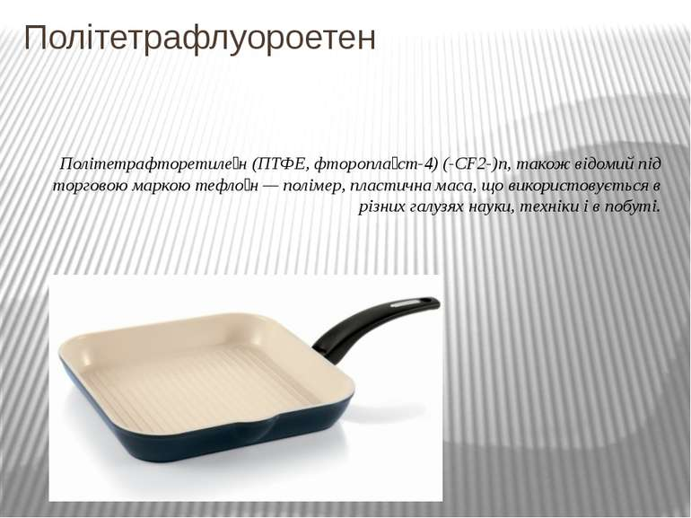 Політетрафторетиле н(ПТФЕ, фторопла ст-4) (-CF2-)n, також відомий під торгов...