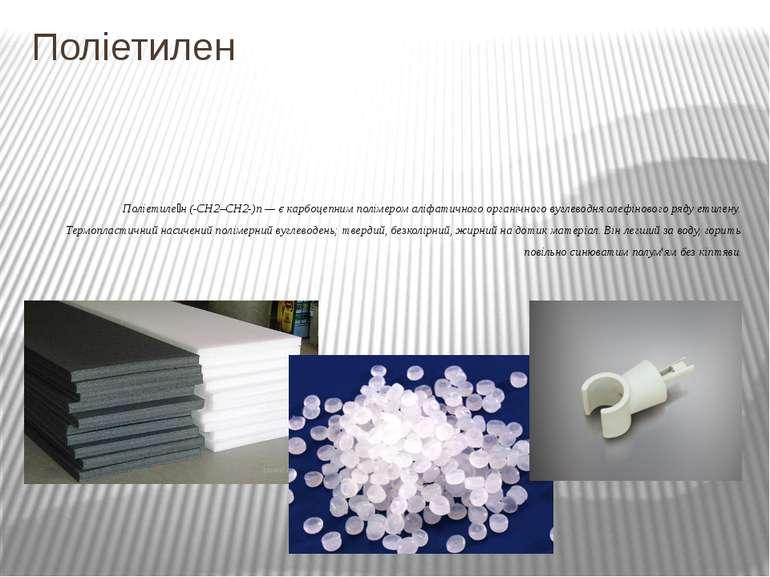 Поліетиле н(-СН2–СН2-)n— є карбоцепнимполімеромаліфатичного органічного в...