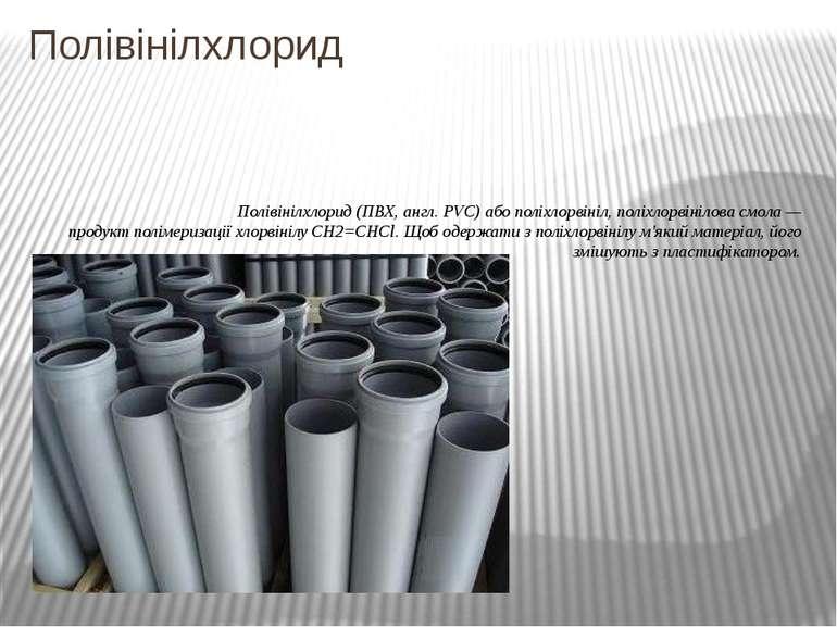 Полівінілхлорид(ПВХ,англ.PVC) абополіхлорвініл, поліхлорвінілова смола— ...