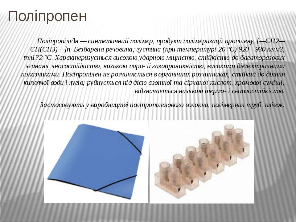Поліпропіле н— синтетичнийполімер, продуктполімеризаціїпропілену, [—СН2—С...