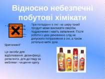 """Відносно небезпечні побутові хімікати """"Дратівливий"""" При попаданні в очі і на ..."""