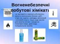 Вогненебезпечні побутові хімікати Це препарати в аерозольній упаковці, органі...