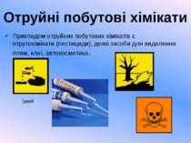 Прикладом отруйних побутових хімікатів є отрутохімікати (пестициди), деякі за...