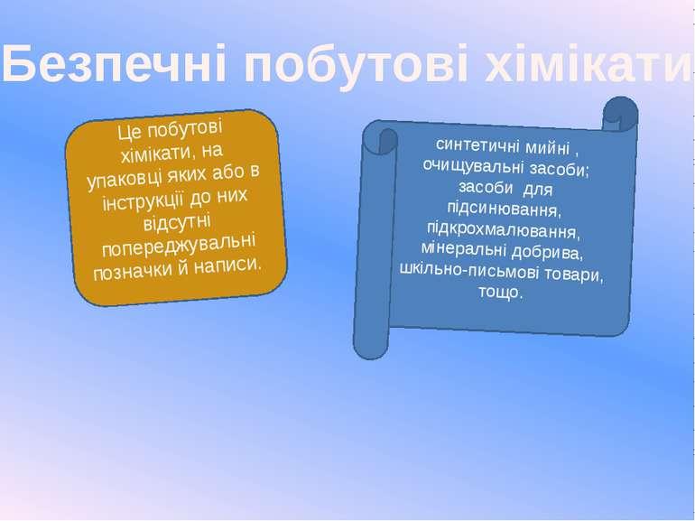 Безпечні побутові хімікати Це побутові хімікати, на упаковці яких або в інстр...