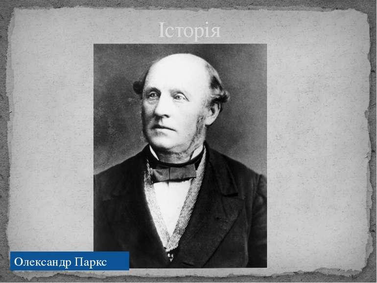 Історія Олександр Паркс