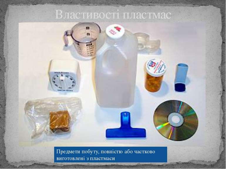 Властивості пластмас Предмети побуту, повністю або частково виготовлені з пла...