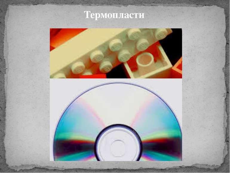 Термопласти