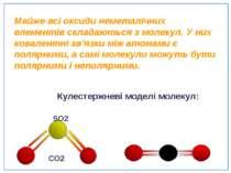 Майже всі оксиди неметалічних елементів складаються з молекул. У них ковалент...