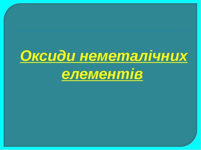 Оксиди неметалічних елементів