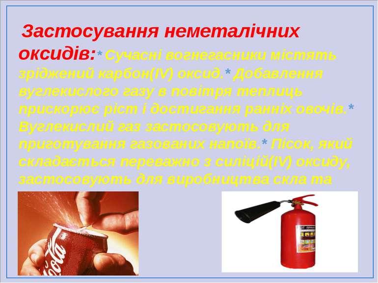 Застосування неметалічних оксидів:* Сучасні вогнегасники містять зріджений ка...