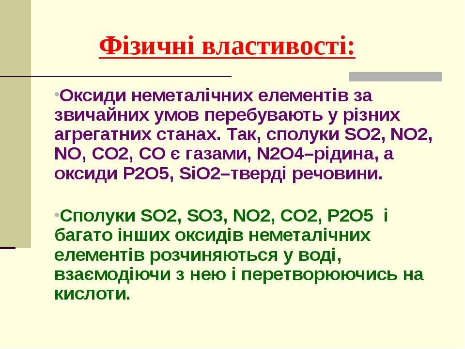 Фізичні властивості: Оксиди неметалічних елементів за звичайних умов перебува...