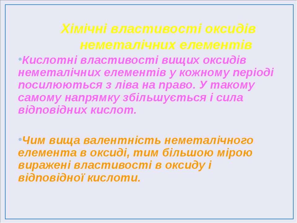 Хімічні властивості оксидів неметалічних елементів Кислотні властивості вищих...