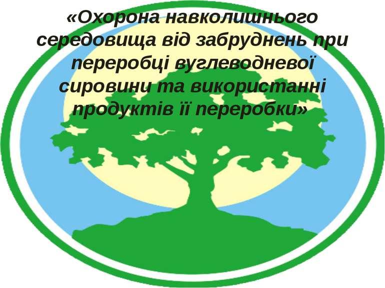 «Охорона навколишнього середовища від забруднень при переробці вуглеводневої ...