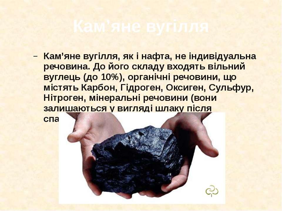 Кам'яне вугілля Кам'яне вугілля, як і нафта, не індивідуальна речовина. До йо...