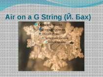 Air on a G String (Й. Бах)