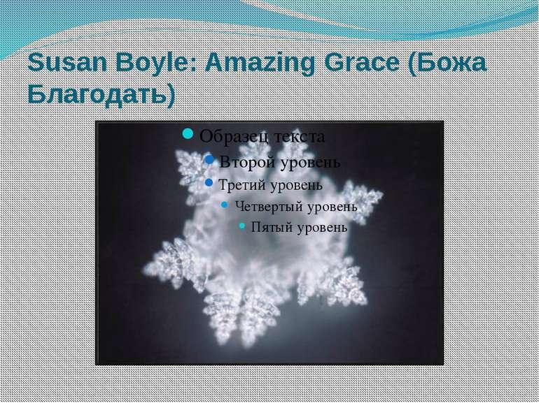 Susan Boyle: Amazing Grace (Божа Благодать)