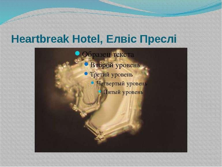 Heartbreak Hotel,Елвіс Преслі