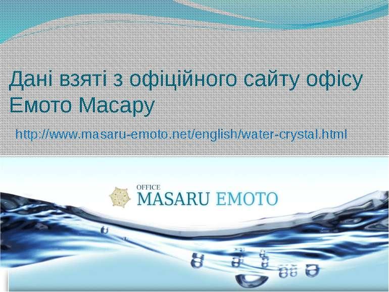 Дані взяті з офіційного сайту офісу Емото Масару http://www.masaru-emoto.net/...