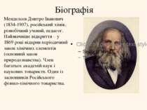 Біографія Менделєєв Дмитро Іванович (1834-1907), російський хімік, різнобічни...