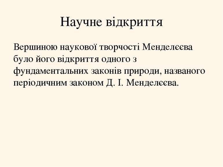 Научне відкриття Вершиною наукової творчості Менделєєва було його відкриття о...