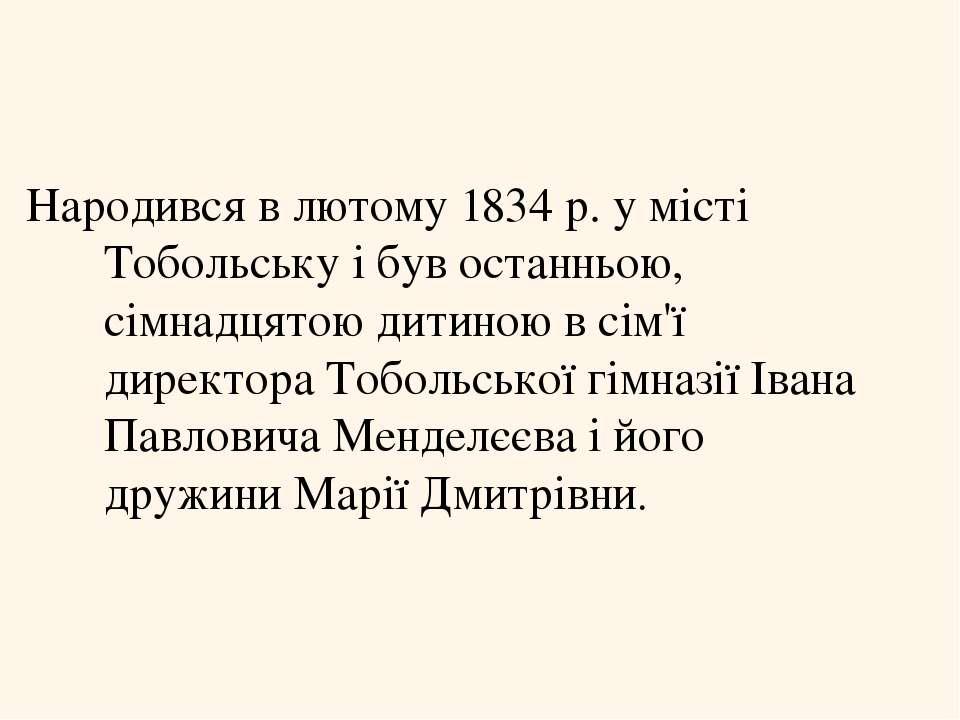 Народився в лютому 1834 р. у місті Тобольську і був останньою, сімнадцятою ди...