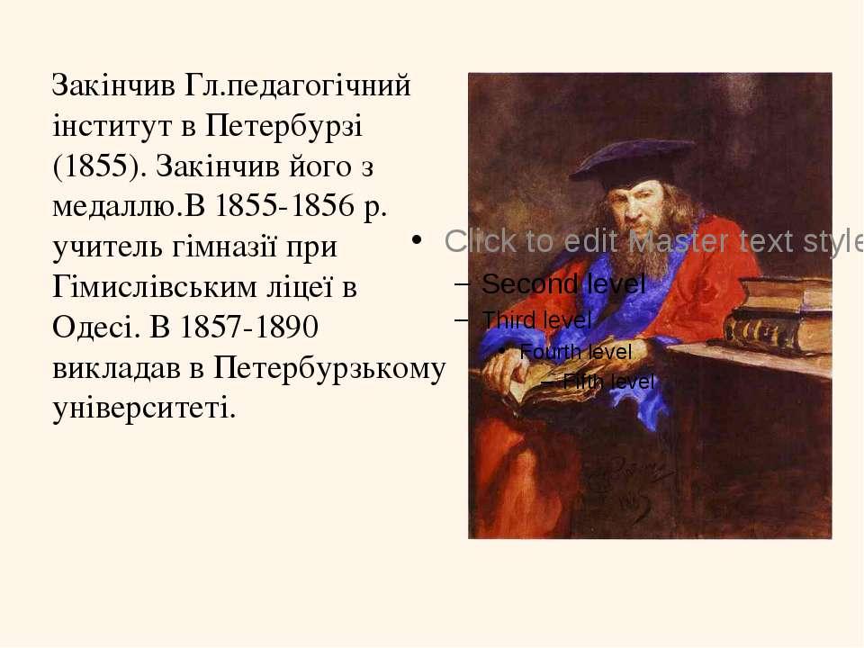 Закінчив Гл.педагогічний інститут в Петербурзі (1855). Закінчив його з медалл...