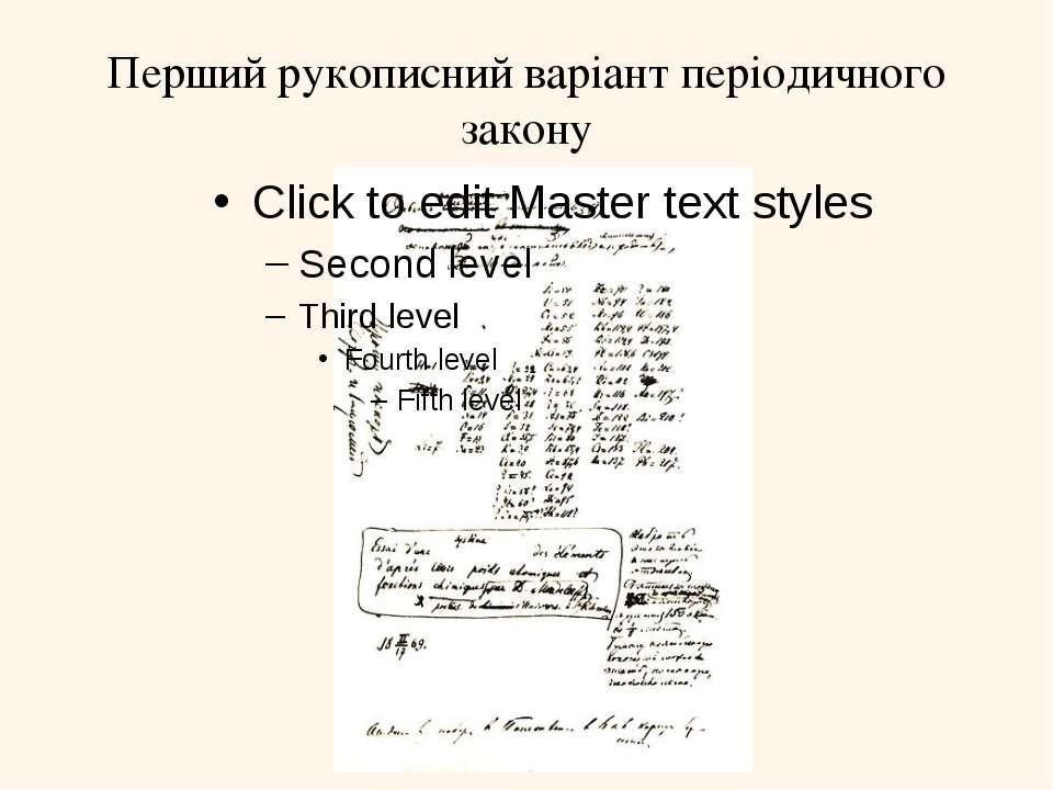 Перший рукописний варіант періодичного закону
